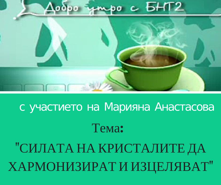 с участието на Марияна Анастасова