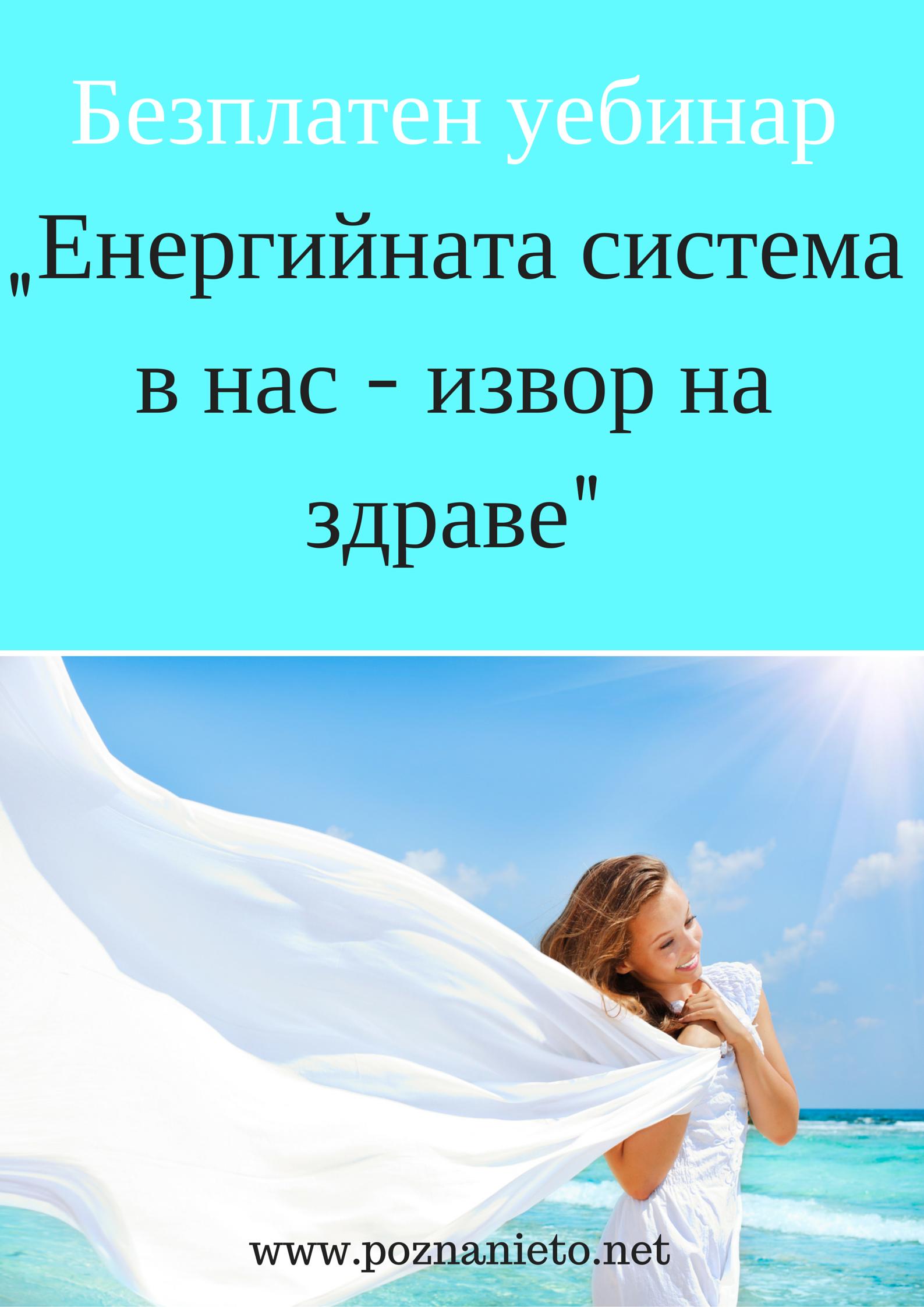 """Безплатен уебинар """"Енергийната система в нас - извор на здраве_"""