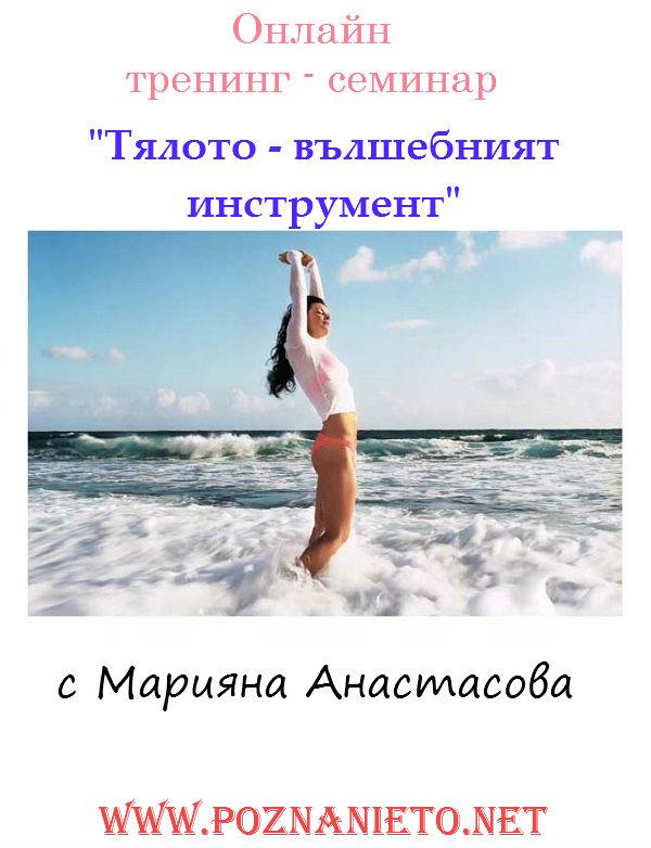 -вълшебният_инструмент