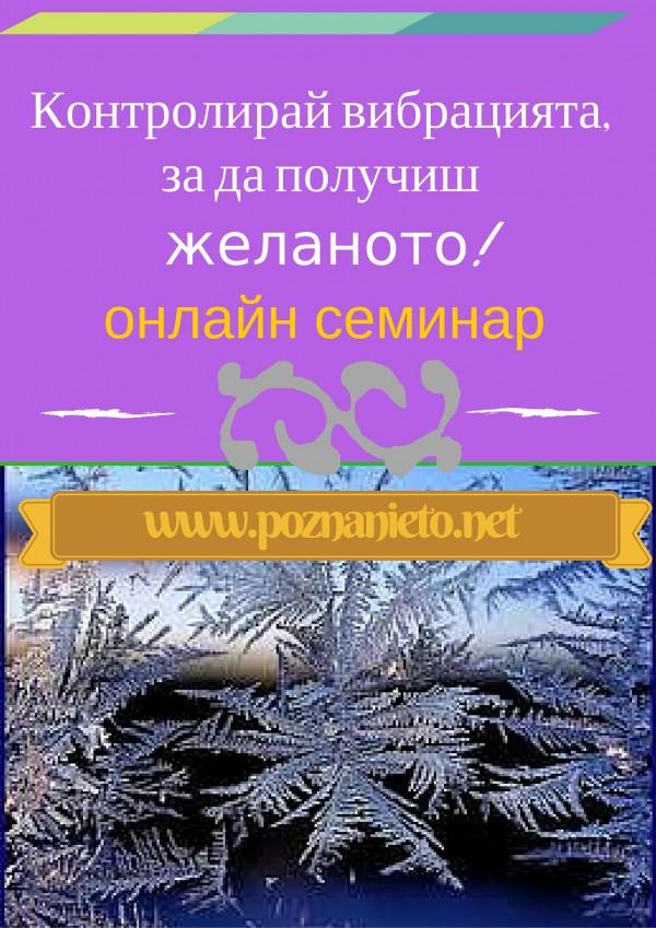 Родовата енергияприсъда или благословия (3)