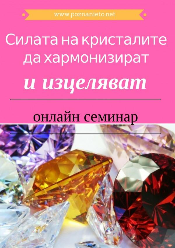 Силата на кристалитеда хармонизират