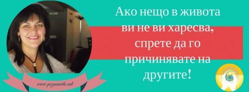 Ако нещо в живота Ви не Ви харесва,(1)