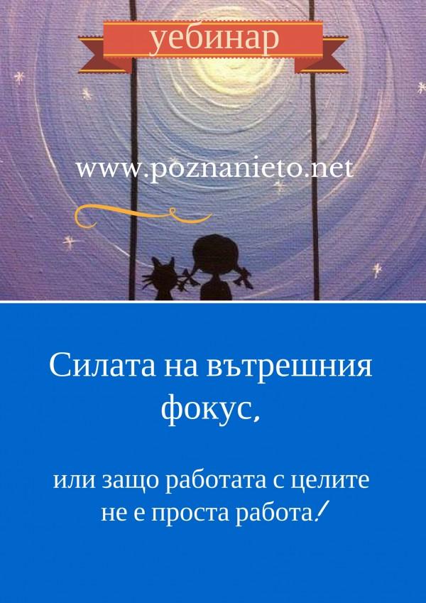 Обичай своите (2)
