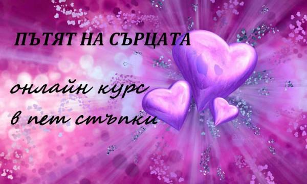 сърца-лилави