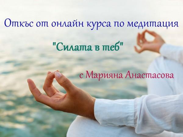 медитация-откъс