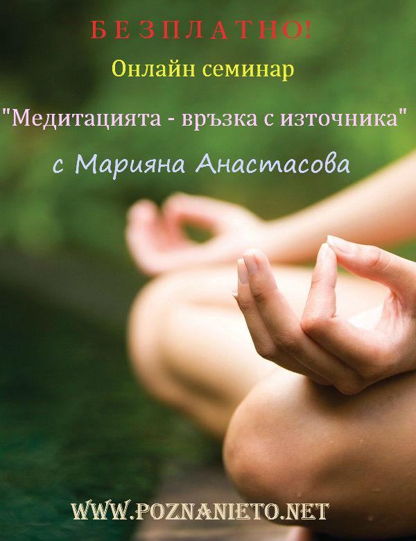 meditaciata - vrazka s iztochnika