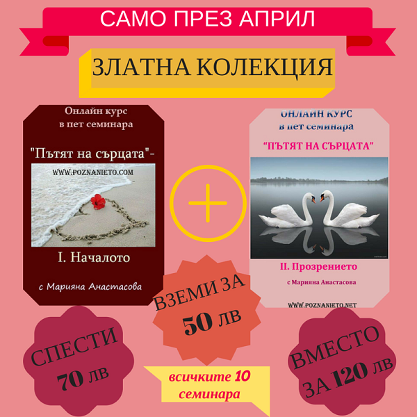 ЗЛАТНА КОЛЕКЦИЯ4(2)