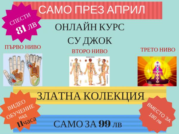 ЗЛАТЕНА КОЛЕКЦИЯ(3)