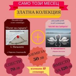 ЗЛАТНА КОЛЕКЦИЯ4(1)