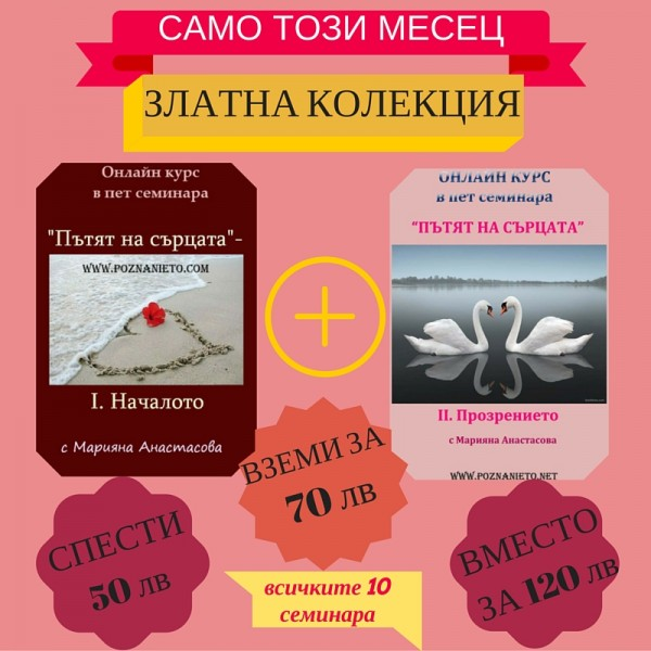 ЗЛАТНА КОЛЕКЦИЯ4
