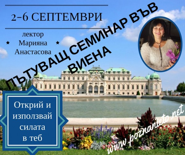 семинар виена 2-6.09