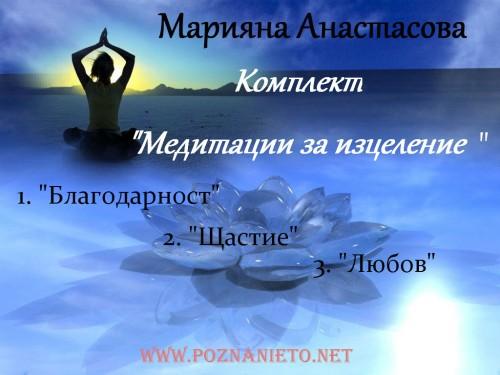 Koмплект Медитации за изцеление