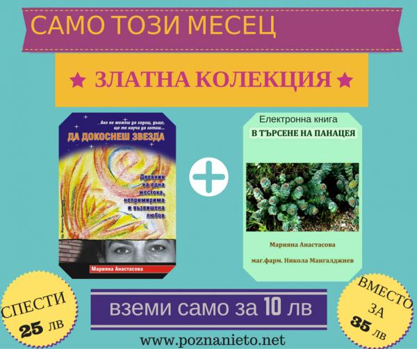САМО ТОЗИ МЕСЕЦ(1)