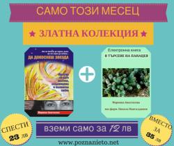 САМО ТОЗИ МЕСЕЦ(2)