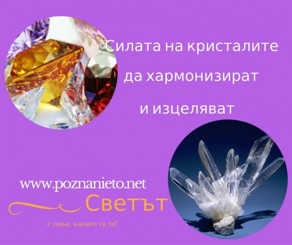 Силата на кристалите
