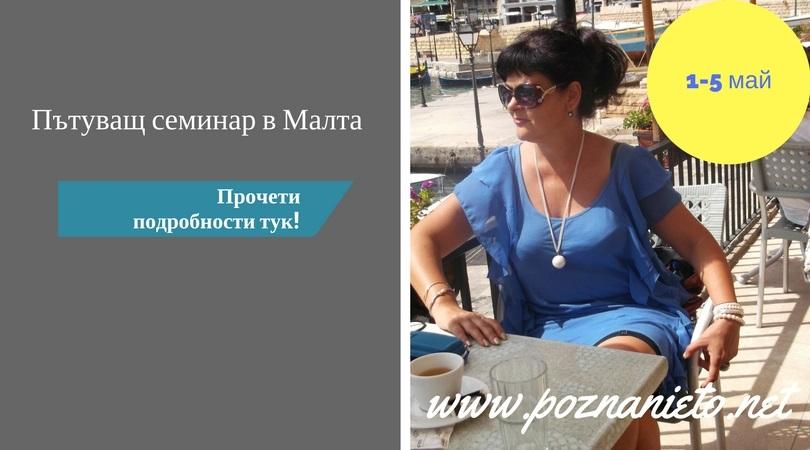 Малта, 18