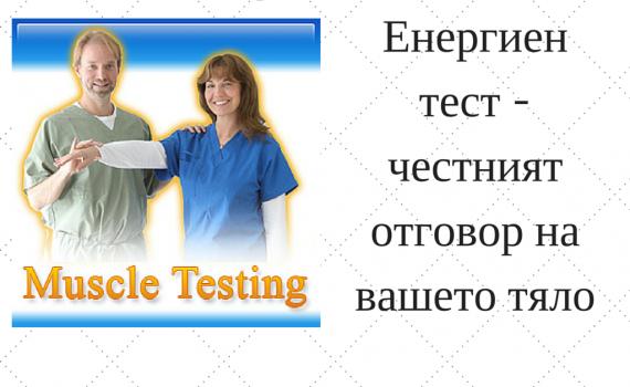 Енергиен тест - честният отговор на вашето тяло(1)