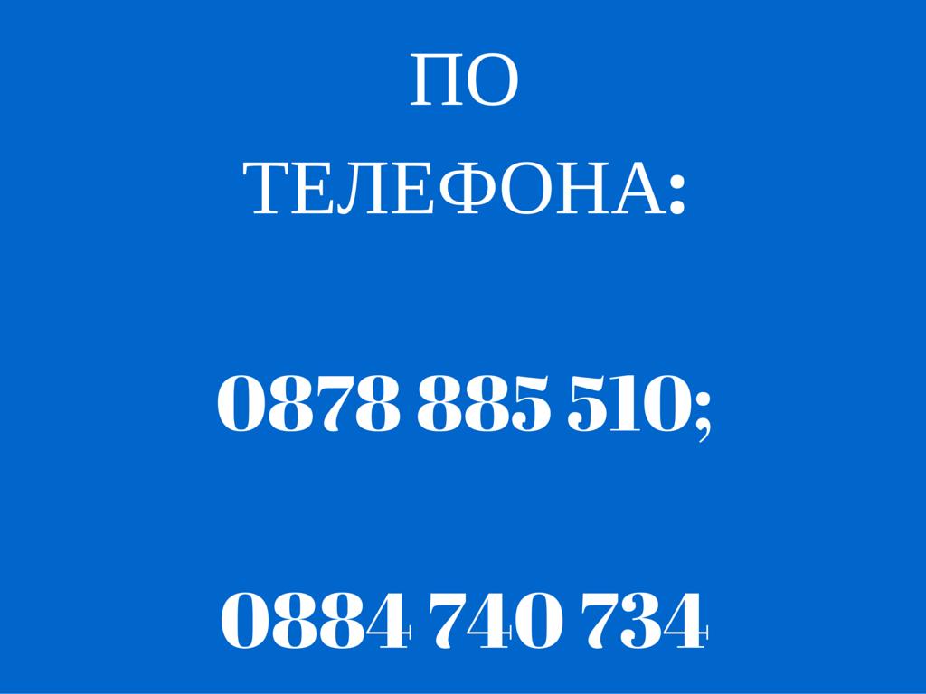 ПО ТЕЛЕФОНА_0878885510;0884740734