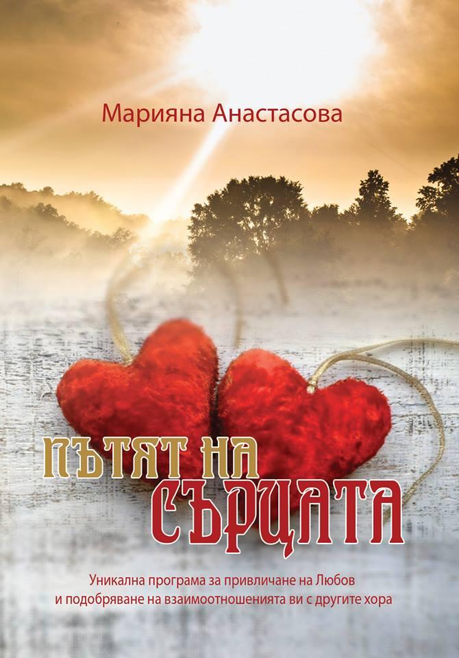 пътят на сърцата 1