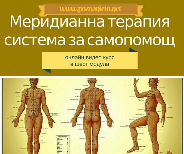 Меридианна терапиясистема за самопомощ (2)