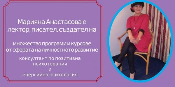 Марияна Анастасова е лектор, писател, създател на