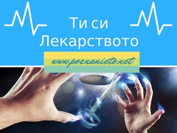 Ти си Лекарството