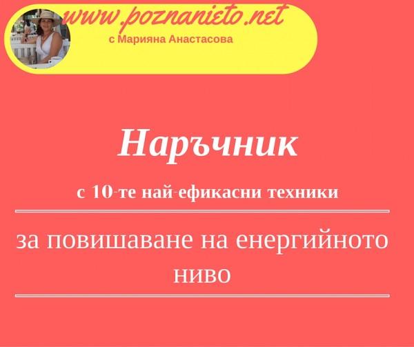 www.poznanieto.net (2)