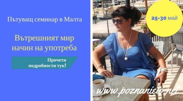 Малта (2)