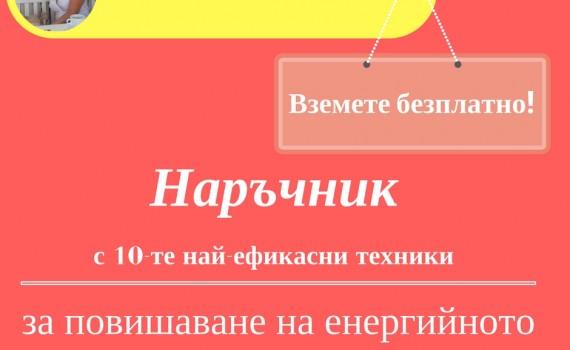 www.poznanieto.net (3)