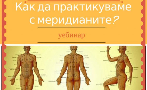 Как да практикуваме с меридианите_