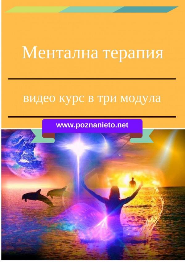 Ментална терапия (2)