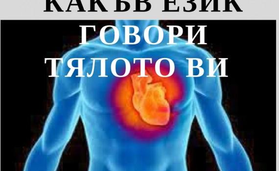 Какъв език говори тялото ви_