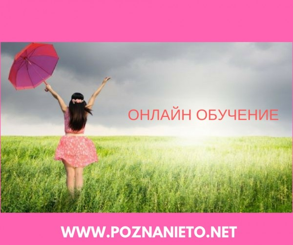 онлайн обучение-1