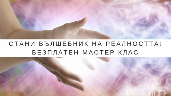 стани вълшебник на реалността!(1)