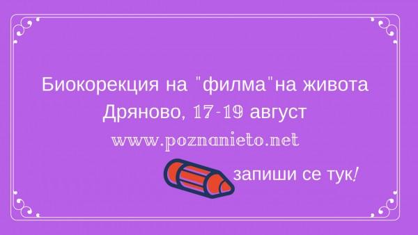 Биокорекция на _филма_на животаДряново, 17-19 август