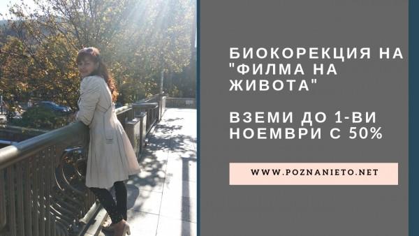 www.poznanieto.net(5)