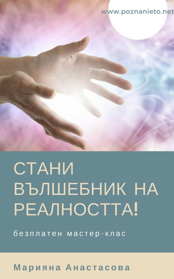 стани вълшебник на реалността!(2)