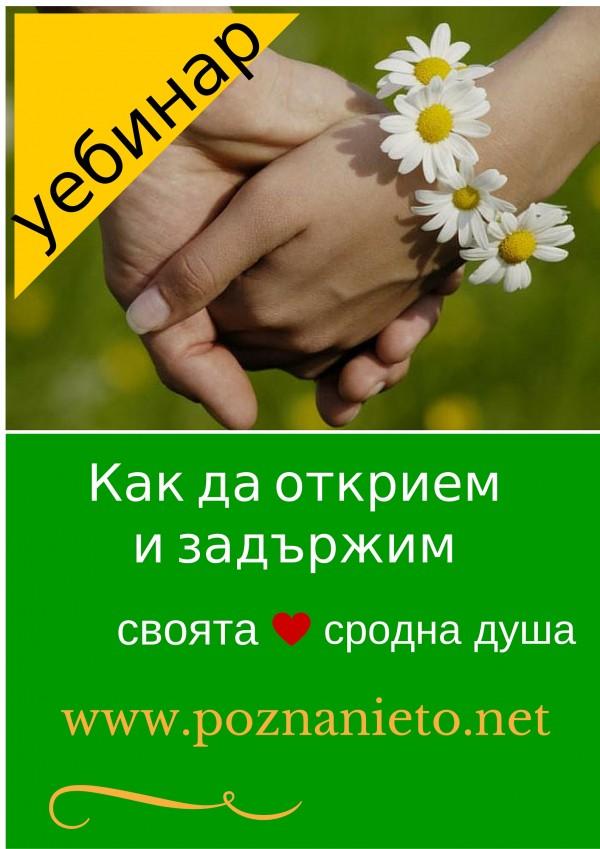 -да-открием-1-e1457612329140