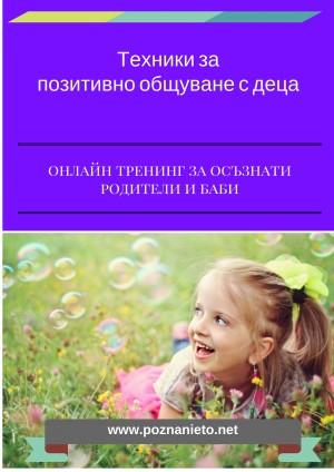 -общуване-e1559828060879