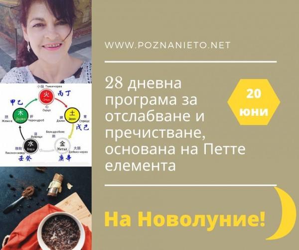 28 дневна програма за отслабване и пречистване, основана на Петте елемента(1)