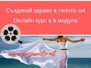 -здраве-в-тялото-си1-e1527330343415