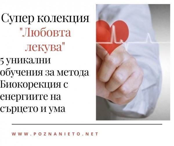 Супер колекция Любовта лекува 5 уникални обучения за метода Биокорекция с енергиите на сърцето и ума