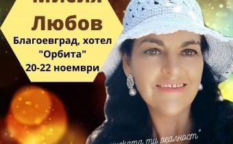 Мисия Любов