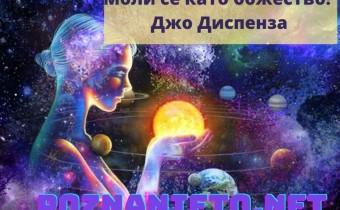 Моли се като божество- Джо Диспенза